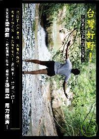 台灣好野!野孩子的台灣熱血環島...