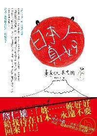 日本人真妙:東京OL求生術