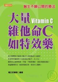 醫生不願公開的療法:大量維他命C如特效藥