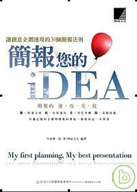 簡報您的iDEA:讓創意企劃速現的30個簡報法則