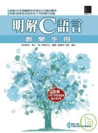 明解C語言教學手冊