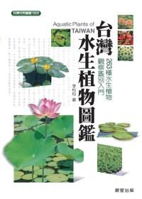 台灣水生植物圖鑑 =  Aquatic plants of Taiwan /