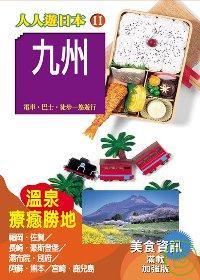 九州:電車.巴士.徒步-悠遊行