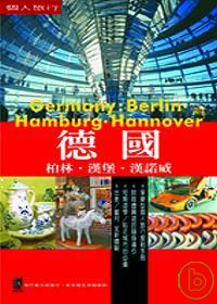 德國:柏林.漢堡.漢諾威