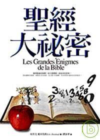 聖經大祕密