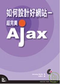 如何設計好網站:超完美Ajax