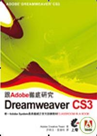 跟Adobe徹底研究Dreamweaver CS3
