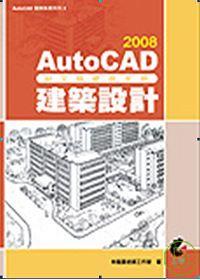 AutoCAD 2008中文版使用手冊 :  建築設計 /