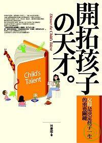 開拓孩子の天才 :  父母是決定孩子一生的重要關鍵 = Dicover the child