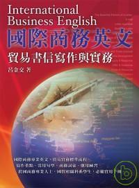 國際商務英文 =  International business English : 貿易書信寫作與實務 /
