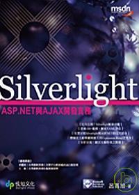 Silverlight:ASP.NET與AJAX開發實務