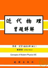 近代物理習題詳解 6/E