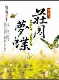 圖文並茂 莊周夢蝶 /