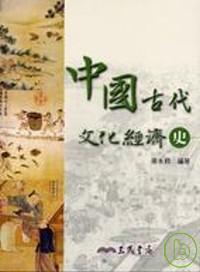 中國古代文化經濟史 /