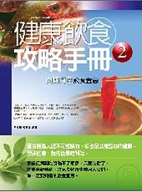 健康飲食攻略手冊