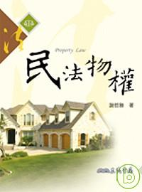 民法物權 =  Property law /