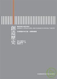 創造歷史 :  社會理論中的行動、結構與變遷 /