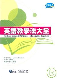 英語教學法大全(輕讀版)