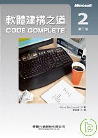 軟體建構之道(第二版)