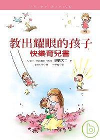 教出耀眼的孩子:快樂育兒書