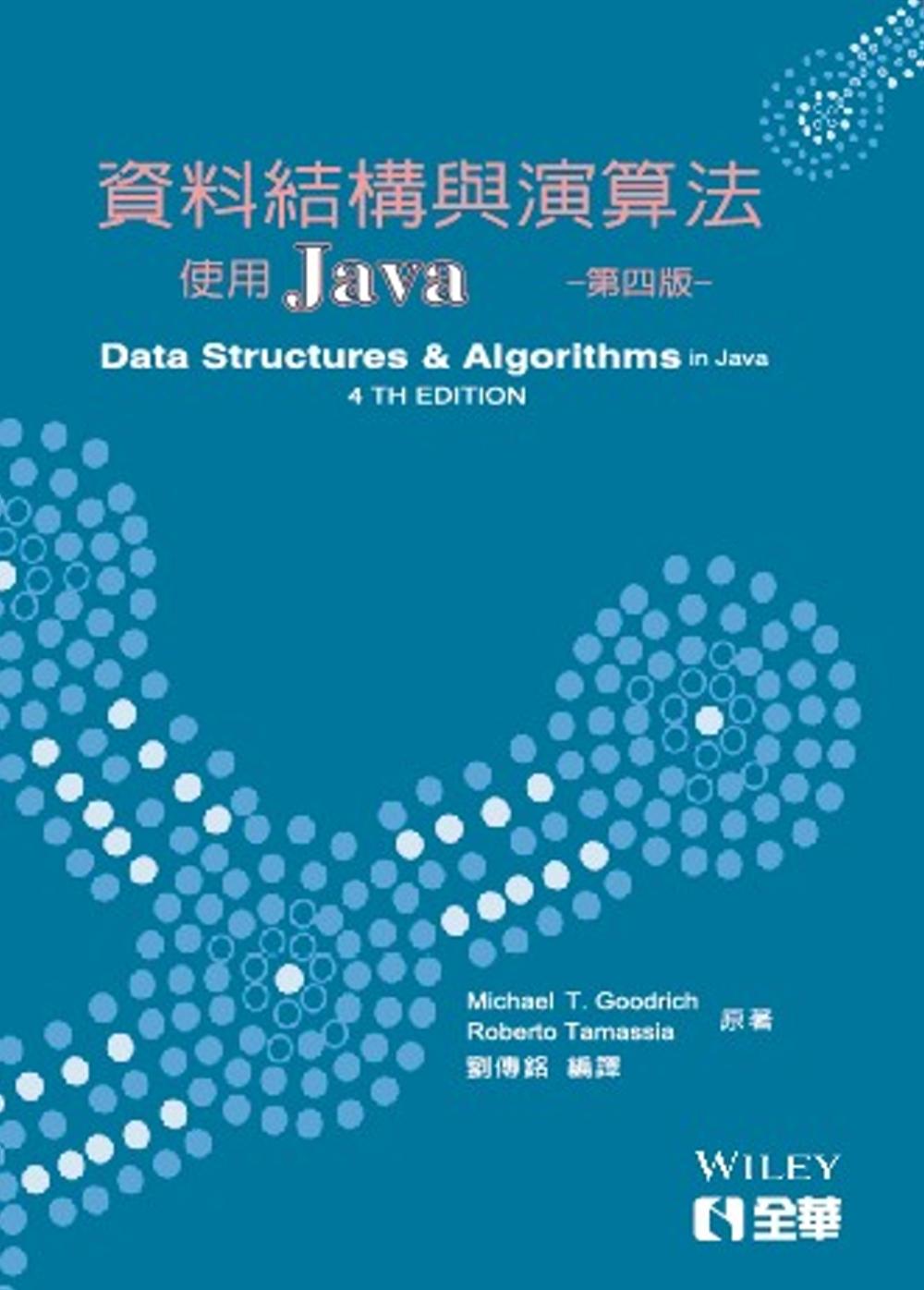 資料結構與演算法:使用JAVA(第四版)