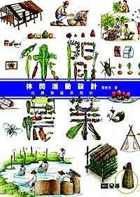 休閒活動設計:由農業資源開始
