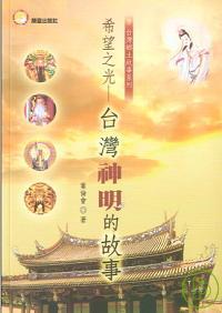 台灣神明的故事