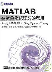 MATLAB在灰色系統理論的應用 = Apply Matlab in grey system theory