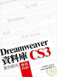 Dreamweaver CS3資料庫實例應用:使用PHP