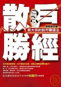 散戶勝經 :  郭大俠的股市賺錢法 /