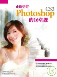 正確學會Photoshop CS3的16堂課