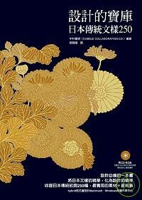 設計的寶庫 : 日本傳統文樣250