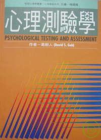 心理測驗學(最新修訂版)