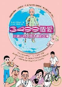3499個愛:抗癌小詩人周大觀的故事