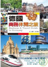 德國商務休閒之旅 =  Business & travel guide in Germany : 10大商展城市深度導覽 /