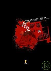 中文閱讀與寫作 /