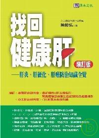 找回健康肝 :  肝炎、肝硬化、肝癌防治知識全覽 /