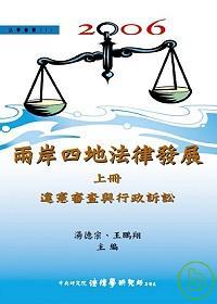 2006兩岸四地法律發展,違憲審查與行政訴訟