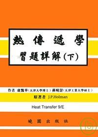 熱傳遞學習題詳解9/E(下)