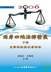 2006兩岸四地法律發展,民事訴訟與刑事訴訟