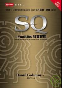 SQ :  I-You共融的社會智能 /