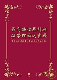 最高法院裁判與法學理論之實踐:最高法院吳啟賓院長退休紀念論文集