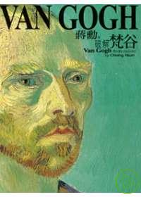 破解梵谷 =  Van Gogh rediscovered by Chiang Hsun /