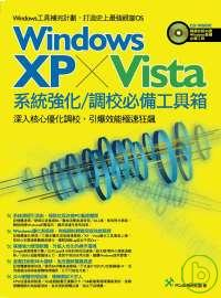 Windows XP+Vista系統強化/調校必備工具箱