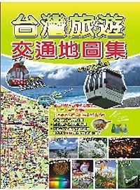 台灣旅遊交通地圖...