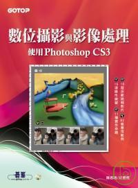 數位攝影與影像處理 : 使用Photoshop CS3