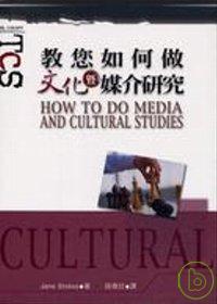 教您如何做文化暨媒介研究
