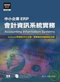 會計資訊系統實務 =  Accounting information system /