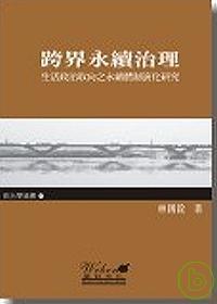 跨界永續治理:生活政治取向之永續體制演化研究