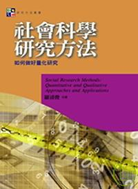 社會科學研究方法 :  如何做好量化研究 = Quantitative reserach methods in the social sciences /